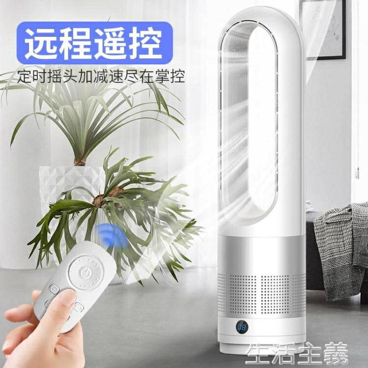 無葉風扇 英國noirc無葉風扇家用電風扇落地扇靜音遙控台式風扇電扇塔扇 MKS【簡約家】