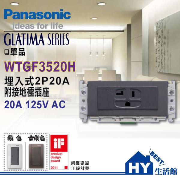 國際牌GLATIMA系列 WTGF3520H 埋入式2P20A附接地插座110V用 - 《HY生活館》