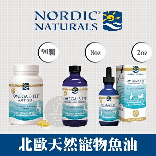 NORDIC NATURALS[北歐天然寵物魚油,2oz/8oz/90顆]
