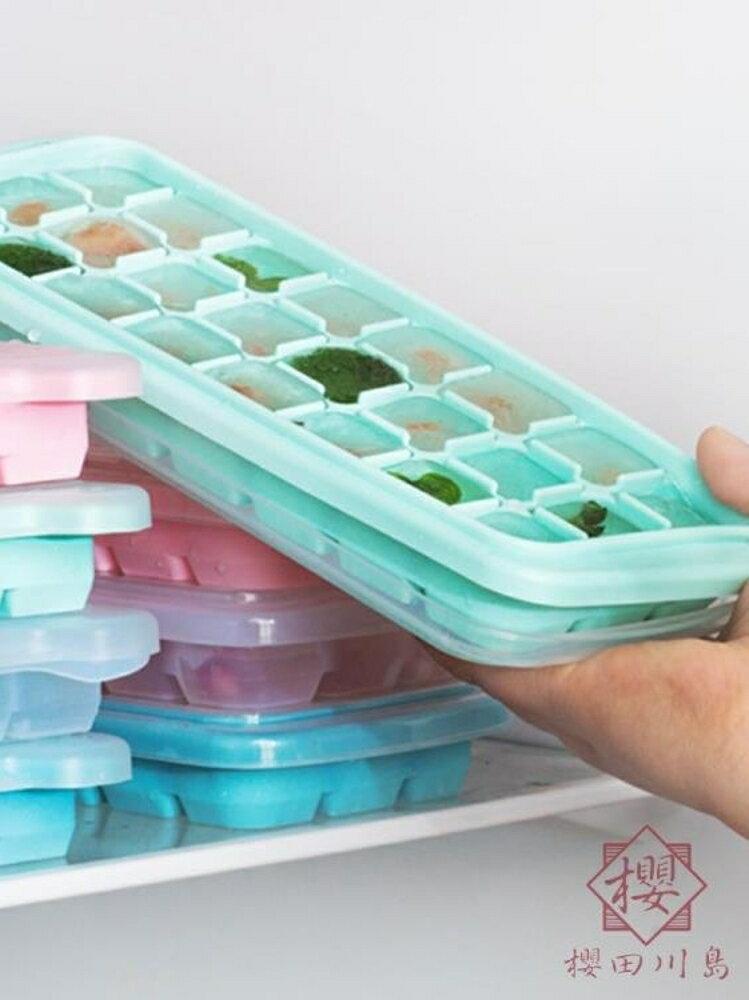 冰塊速凍器制冰盒硅膠帶蓋模具自制冷凍冰格【櫻田川島】