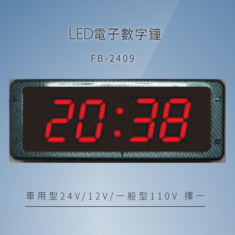 鋒寶 電子鐘 FB-2409型 車用型24V/12V/一般型110V 擇一 電子鐘 萬年曆 電子日曆
