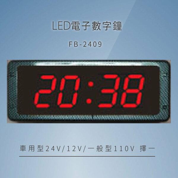 ~品牌嚴選~【鋒寶】FB-2409LED車用型一般型電子數字鐘電子日曆電腦萬年曆時鐘電子時鐘電子鐘錶