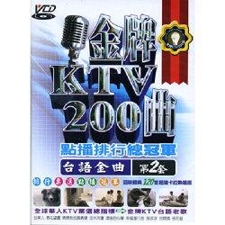 【超取299免運】金牌KTV200曲-台語金曲第二套VCD 10片裝 卡拉OK伴唱