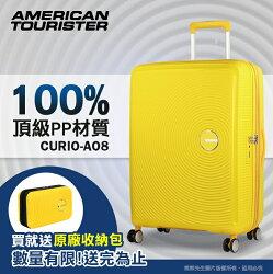 《熊熊先生》Samsonite美國旅行者AT 可加大行李箱 輕量旅行箱 TSA海關鎖 霧面硬殼 25吋拉桿箱 AO8 詢問另有優惠價 A08 飛機輪出國箱 送原廠盥洗包
