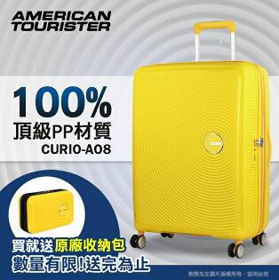 【五月最狂就是我!專區最低價】《熊熊先生》Samsonite新秀麗AT美國旅行者大容量輕量行李箱100%PP材質旅行箱霧面防刮拉桿箱八輪30吋硬殼箱AO8詢問另有優惠價A08送原廠盥洗包