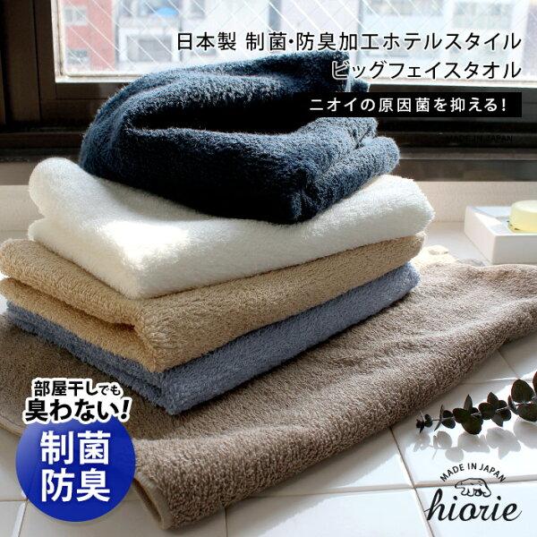 日本必買免運代購-日本製日本桃雪hiarie日織惠100%純棉毛巾抗菌防臭40×100cmHSSft。共8色