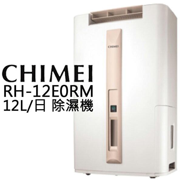 除濕機✦CHIMEI奇美RH-12E0RM12L日公司貨0利率免運