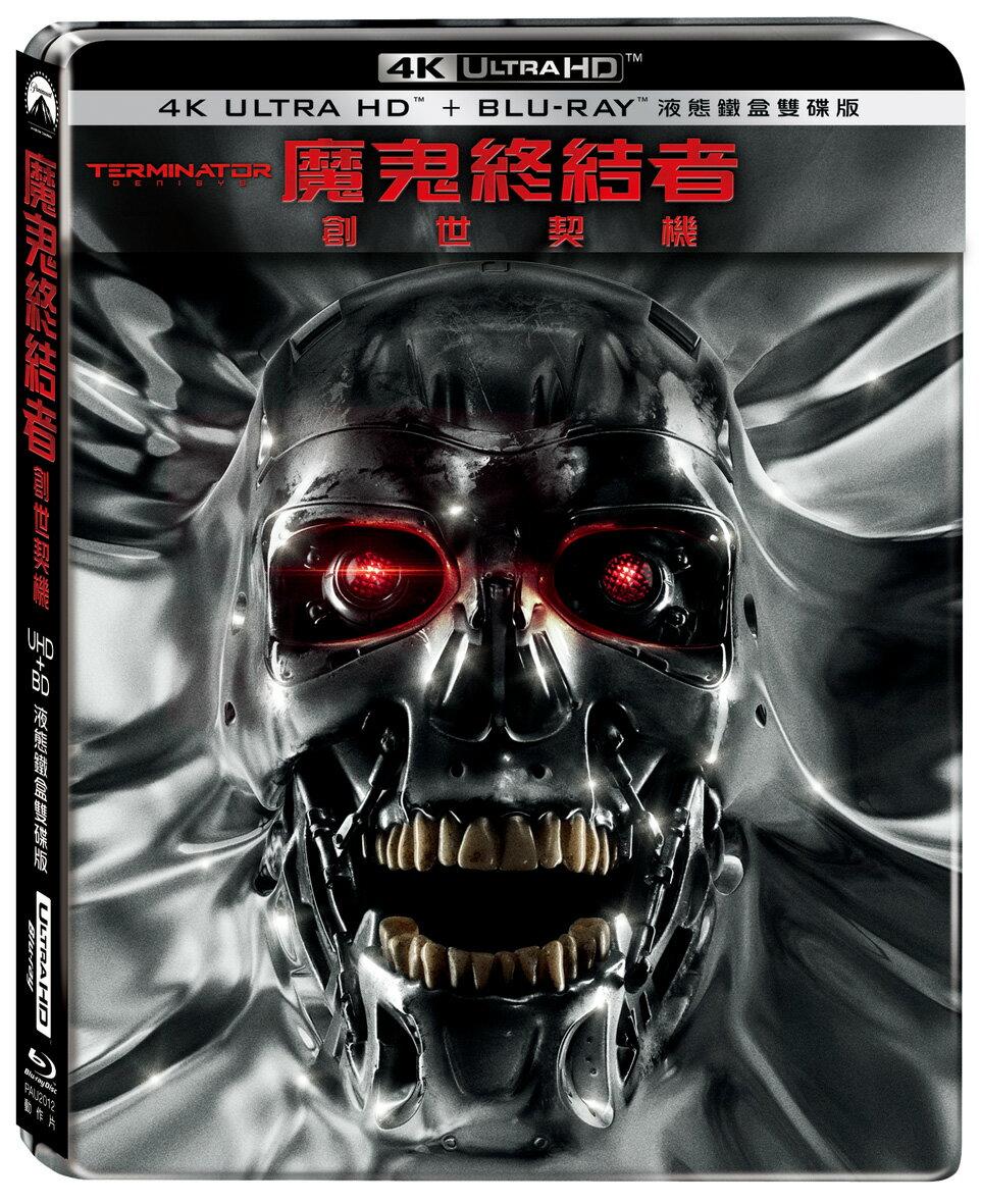 魔鬼終結者:創世契機 UHD+BD 液態鐵盒版