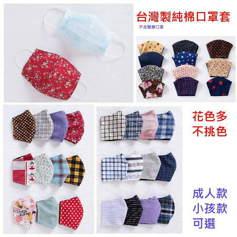 純棉雙面立體口罩套,需搭配醫療口罩使用,純手工製【P0003】-99購物節