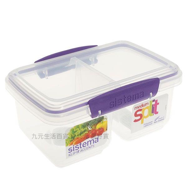 【九元生活百貨】Sistema 易扣雙格保鮮盒/1L 紐西蘭進口 儲物盒