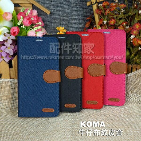 【KOMA皮套】HTCDesire122Q5V1005.5吋牛仔布紋測掀手機套書本翻頁式磁扣保護套插卡-ZW