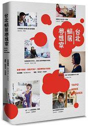 台北蝸居夢想家:青春不會停,勇氣不會少,我的夢想永不停歇