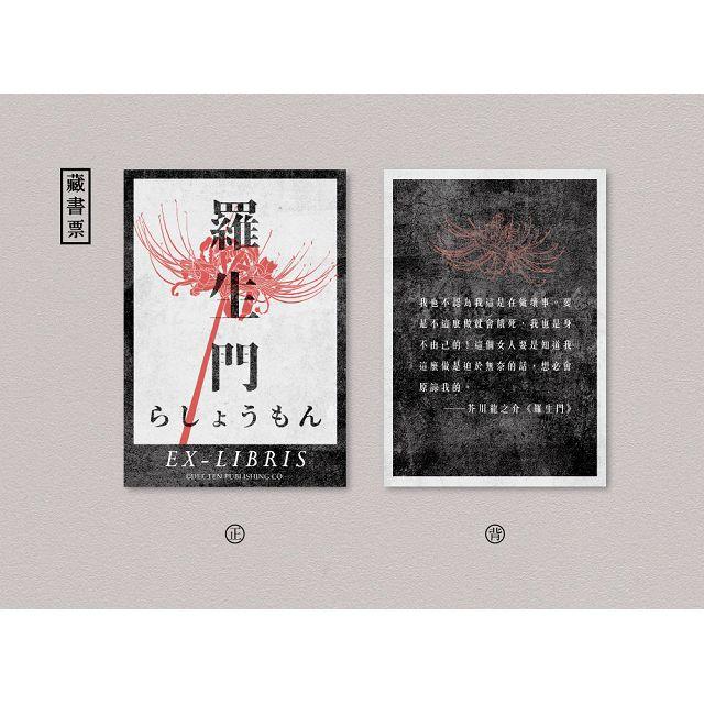 日本經典文學:羅生門(附精美藏書票) 2