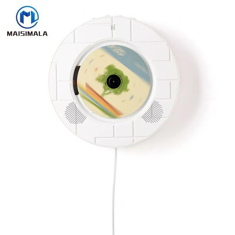 壁掛cd/dvd播放器 圓型紋路款藍芽音響播放器 多功能家庭影音播放器