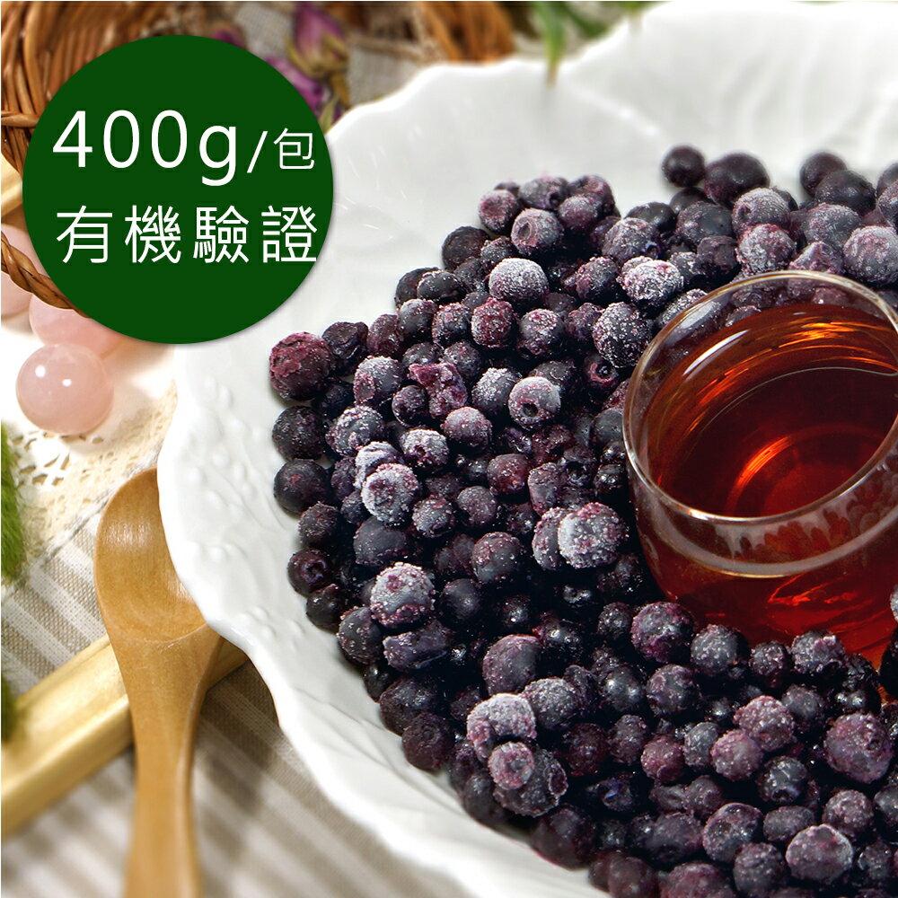 【幸美生技】美國進口 慈心有機驗證 急凍野生小藍莓400g - 限時優惠好康折扣