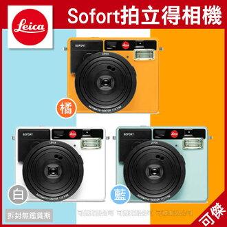 可傑 徠卡 Leica Sofort 拍立得相機 底片相機 多色選擇 文青風格 通用FUJIFILM底片 平輸