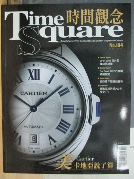 【書寶二手書T2/收藏_XFJ】時間觀念_134期_美卡地亞說了算等