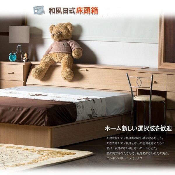 【UHO】和風日式收納床頭箱(3.5尺單人/5尺雙人/6尺雙人加大)