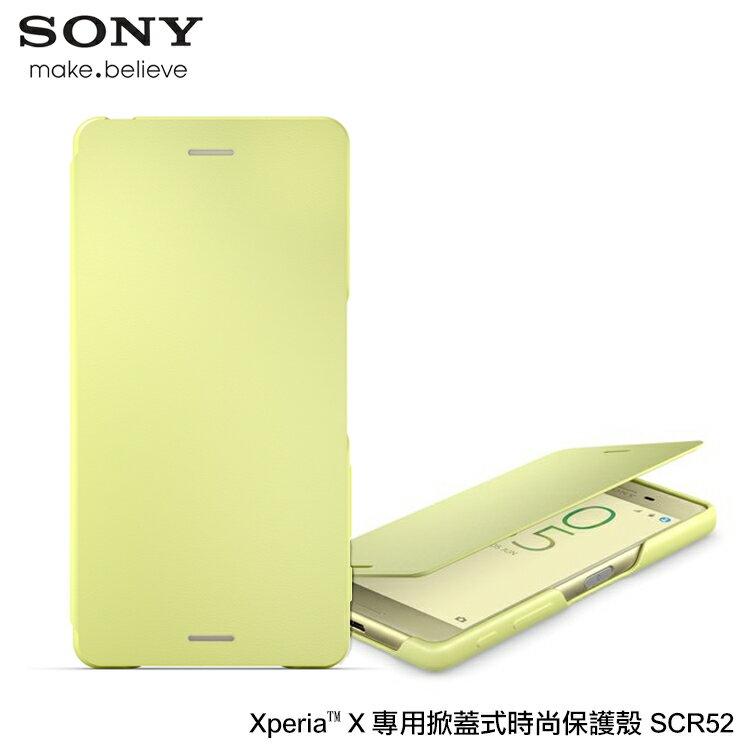 Sony Xperia X F5121 SCR52 原廠 側掀式時尚保護皮套/側翻皮套/背蓋/保護套/保護殼/手機套/保護手機/手機殼