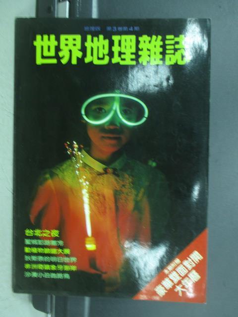 【書寶二手書T1/雜誌期刊_YFD】世界地理雜誌_1983/12_台北之夜等