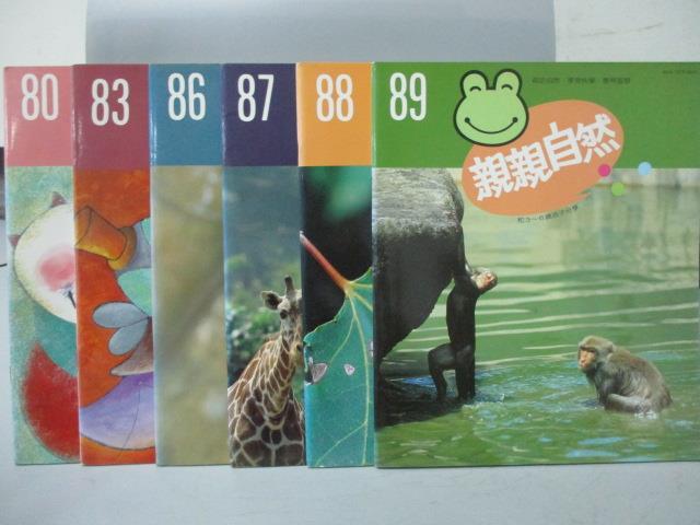 ~書寶 書T4/少年童書_QOM~親親自然_80~89冊間_共6本合售