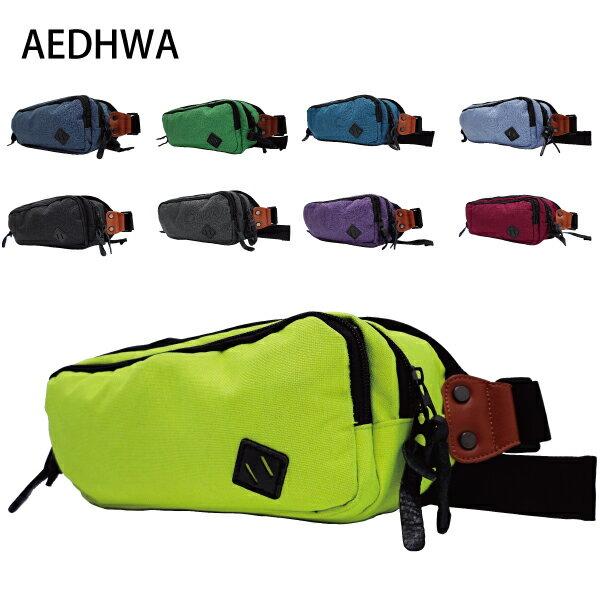 80-8112《AEDHWA 愛德華》隨身豬鼻子尼龍腰包/單肩胸包 (九色)