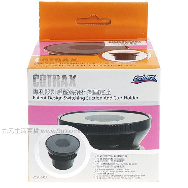 【九元生活百貨】Cotrax 吸盤轉接杯架固定座 雲台固定座 支架固定座