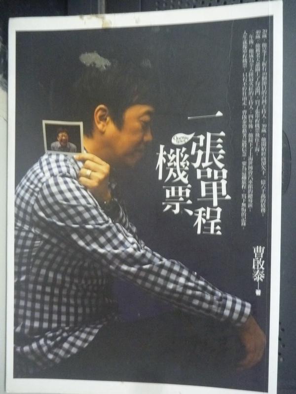 【書寶二手書T9/傳記_LDQ】一張單程機票_曹啟泰