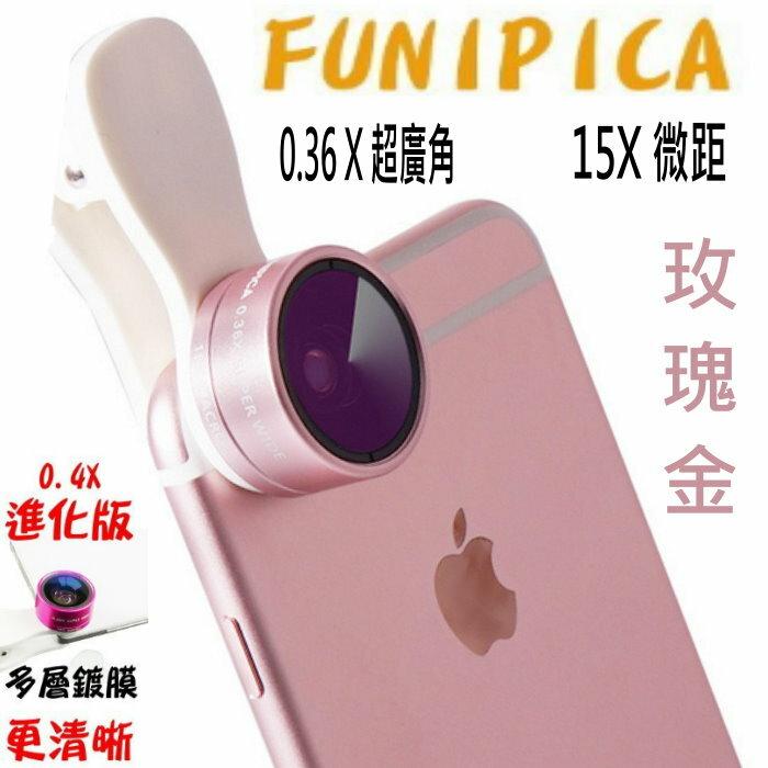 【酷創意】FUNIPICA 0.36x超大廣角+15x微距2合1鏡頭自拍神器 0.4X 升級版(A18)