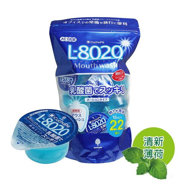 日本製 L8020乳酸菌漱口水攜帶包▎12MLx22入 / 清新薄荷 ▎ - 限時優惠好康折扣