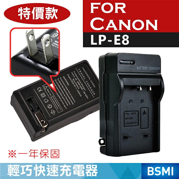 特價款@攝彩@Canon LP-E8 充電器 LPE8 一年保固 佳能壁充式 550D 600D 700D EOS