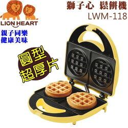 【獅子心】圓型厚片鬆餅機/點心機LWM-118 保固免運-隆美家電