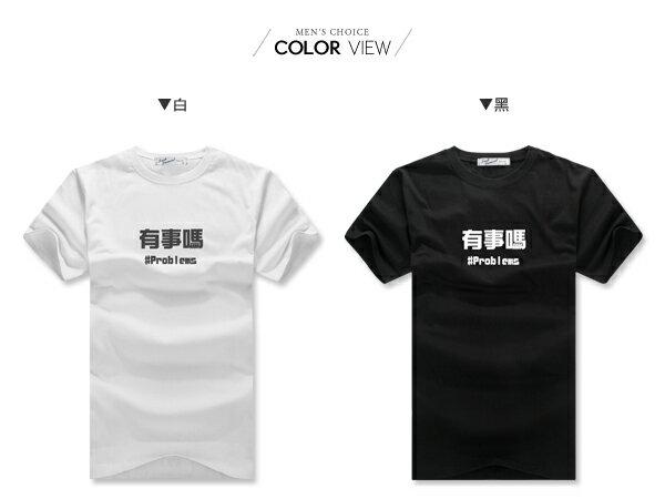 ☆BOY-2☆【NAA210】有事嗎  潮流個性短袖T恤 1