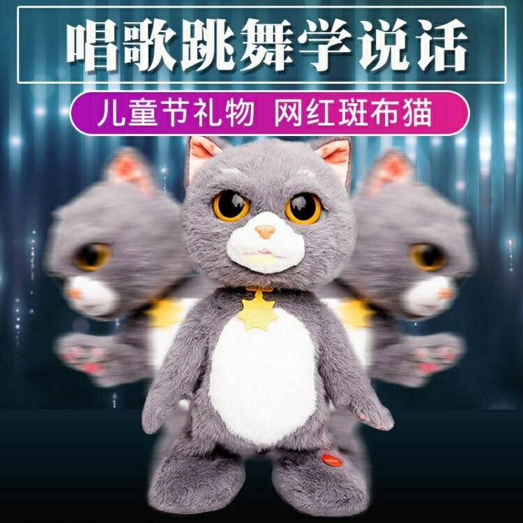 趣巢斑布貓兒童電動毛絨玩具小貓會動學說話唱歌跳舞貓咪公仔玩偶 AG