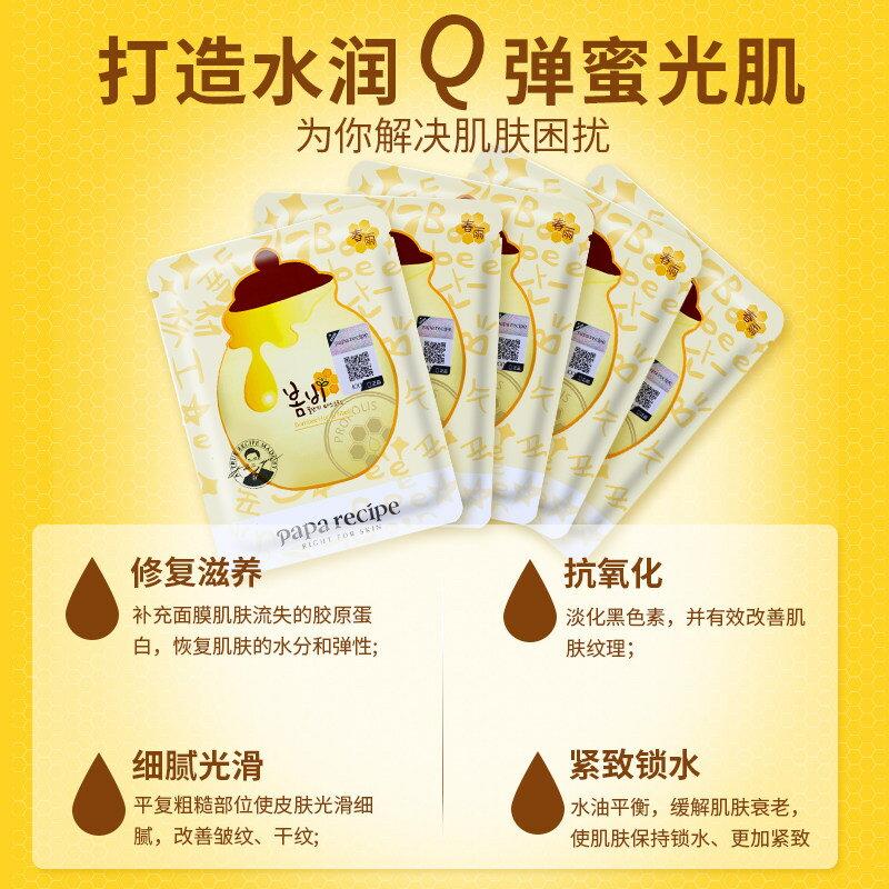 《現貨》韓國PAPA recipe 春雨蜂蜜保濕面膜(黃色) 10片/盒 韓國正貨 嘟可小舖