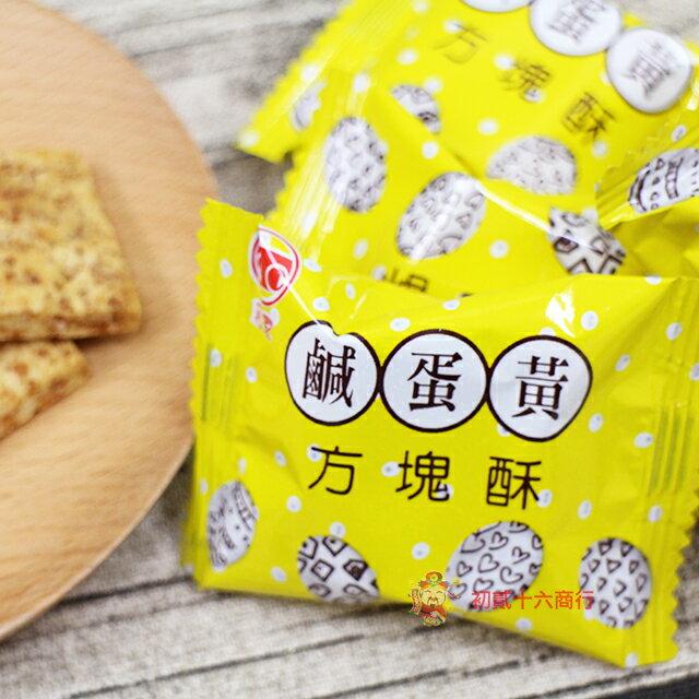 【0216零食會社】莊家 迷你鹹蛋黃方塊酥
