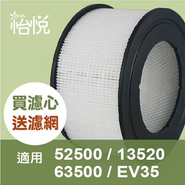 【怡悅HEPA濾心】 適用52500/13520機型 再送四片活性碳濾網