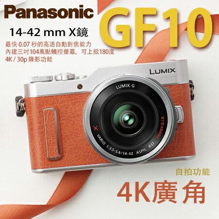 〝正經800〞PanasonicLumixDMC-GF10+14-42mm橘色公司貨現貨中!!上網註冊送32G記憶卡+原廠電池