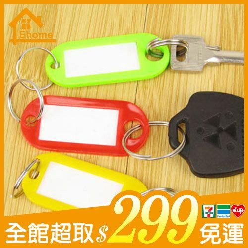 ✤299超取免運✤塑料鑰匙標籤牌(100入裝) 鑰匙圈 賓館鑰匙牌 標識牌 (顏色隨機出貨)