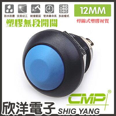 ※ 欣洋電子 ※ 12mm塑膠無段開關(焊線式) / S12101A-塑膠 藍、綠、紅、白、橙 五色 自由選購/ CMP西普