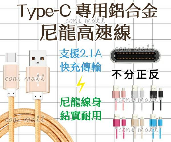 ~coni shop~Type~C鋁合金尼龍高速線 USB 1米 快充 傳輸線 充電線 編