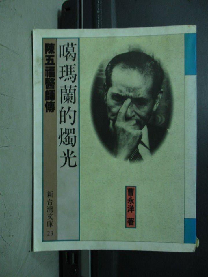 【書寶二手書T4/傳記_NCW】噶瑪蘭的燭光_曹永洋_原價300