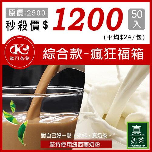 真奶系列綜合款(5種口味各10包/箱)