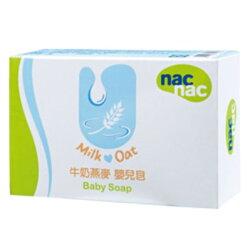 【麗嬰房】nac nac 牛奶燕麥嬰兒皂