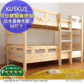 【配件王】免運 代購 KUSKUS 日本產檜木 實木 耐震 可分離 上下舖兒童床 M尺寸 雙人床 雙層組合式床架 2段高度
