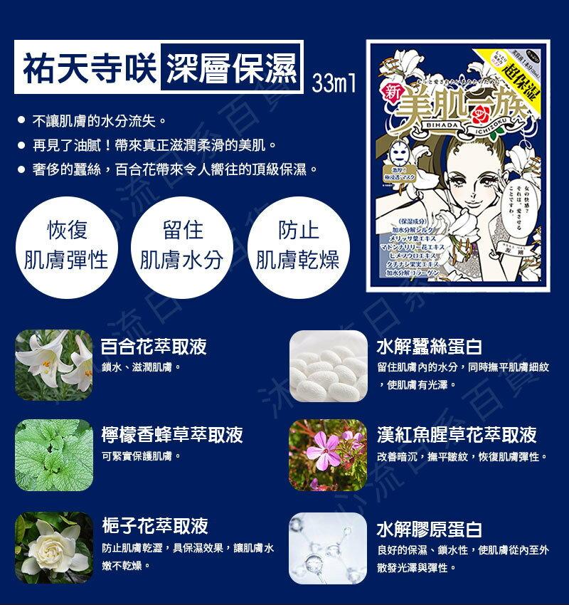 日本【新美肌一族-5入組】保養面膜 ⭐任選5片只要799⭐ 6