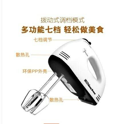 110V打蛋器電動家用迷妳小型自動打發奶油器烘焙蛋糕打蛋機手持攪拌器