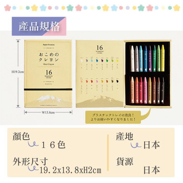 安全蠟筆 / 無毒蠟筆   日本🇯🇵進口 安全無毒米蠟筆16色 日本製 原裝原廠進口-安全蠟筆-無毒蠟筆 8