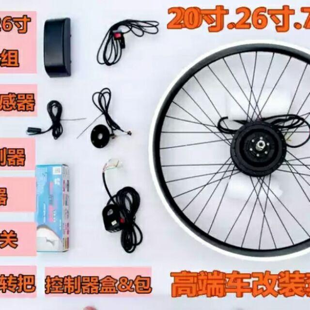 新店五折 DIY 電動車 裝車配件 不含電池  及 電機組 36V 48V