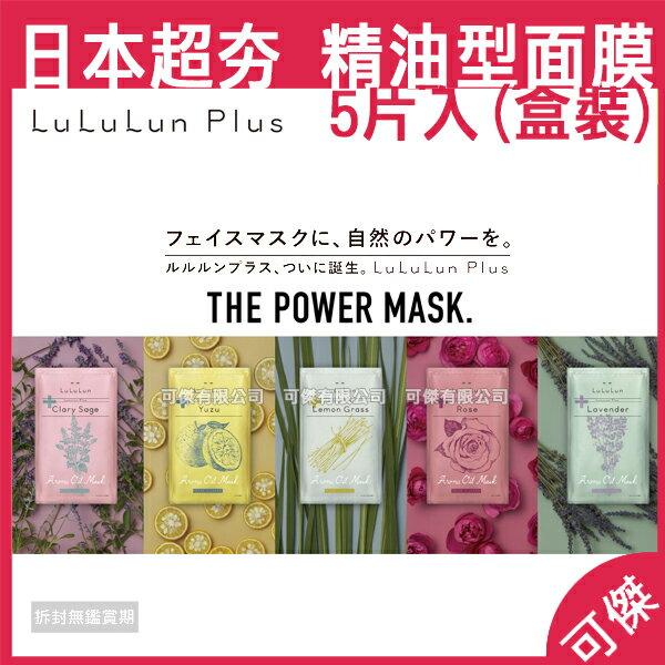 可傑日本超夯LuLuLunPlus植萃精油面膜5入裝精油型盒裝單種面膜5片入面膜片狀面膜